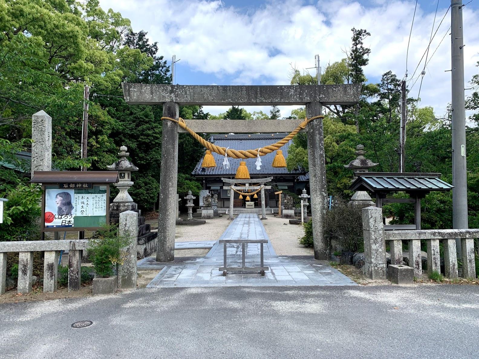 石部(いそべ)神社(朝明町)