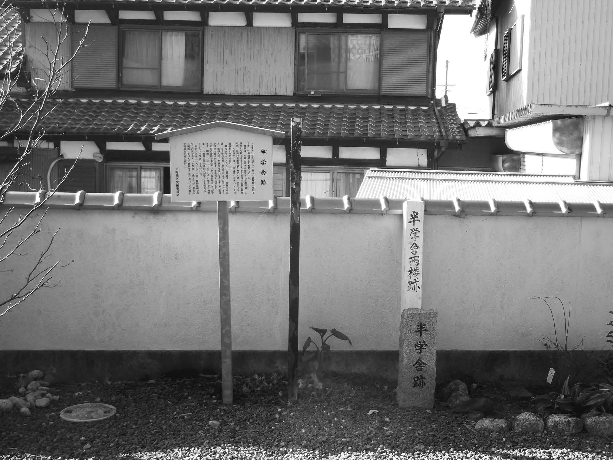 半学舎(はんがくしゃ)跡(大鐘町)