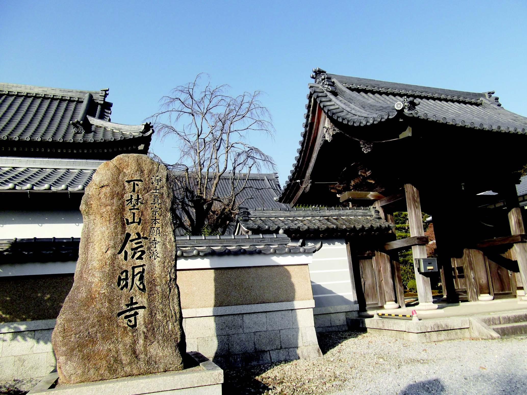 古屋敷と善如寺(信明寺)(山城町)