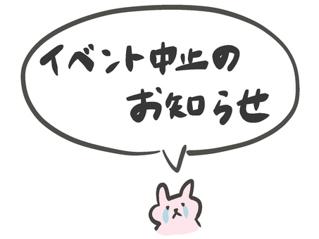 「マスつかみ大会」開催中止のお知らせ